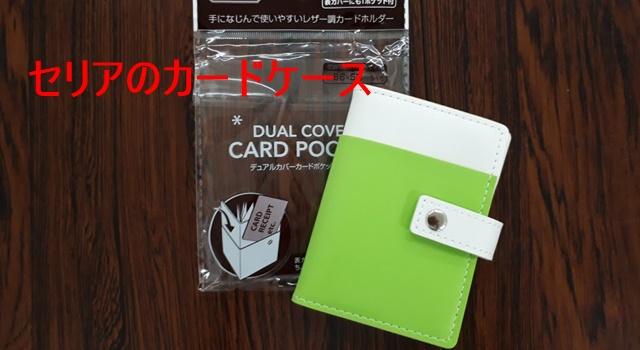 カードケースの正面写真