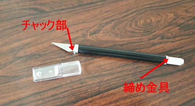 デザインナイフの部品